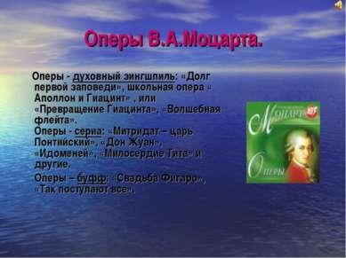 Оперы В.А.Моцарта. Оперы - духовный зингшпиль: «Долг первой заповеди», школьн...