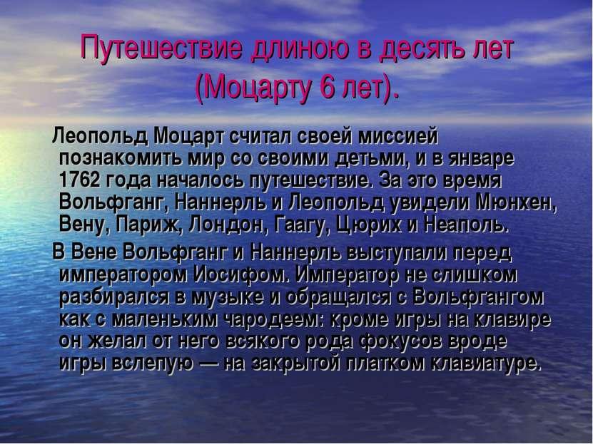 Путешествие длиною в десять лет (Моцарту 6 лет). Леопольд Моцарт считал своей...