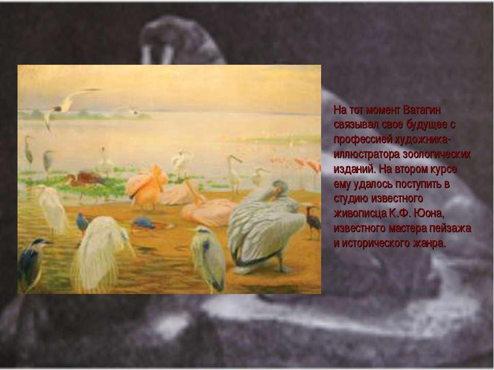На тот момент Ватагин связывал свое будущее с профессией художника-иллюстрато...