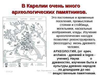В Карелии очень много археологических памятников. Это постоянные и временные ...