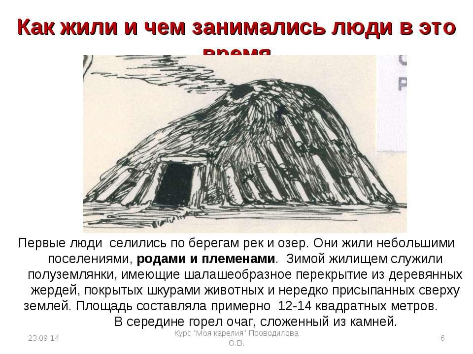 Как жили и чем занимались люди в это время Первые люди селились по берегам ре...
