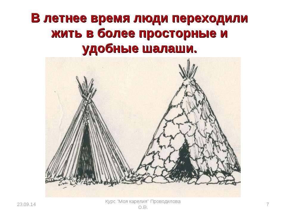 В летнее время люди переходили жить в более просторные и удобные шалаши. * * ...
