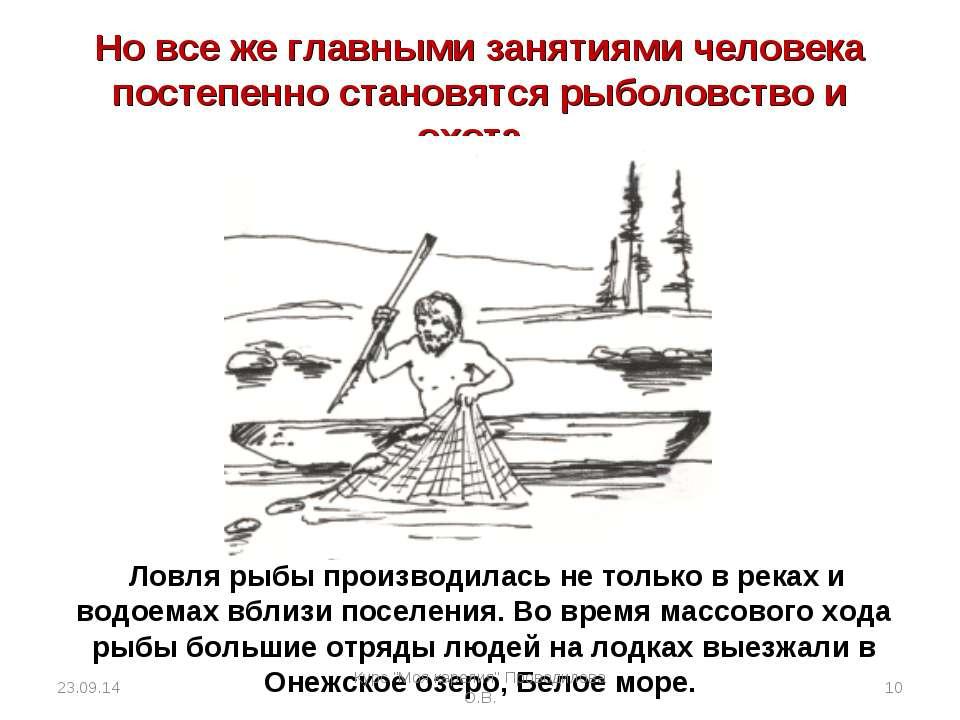 Но все же главными занятиями человека постепенно становятся рыболовство и охо...