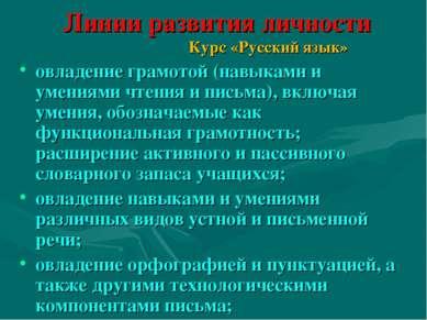 Линии развития личности Курс «Русский язык» овладение грамотой (навыками и ум...