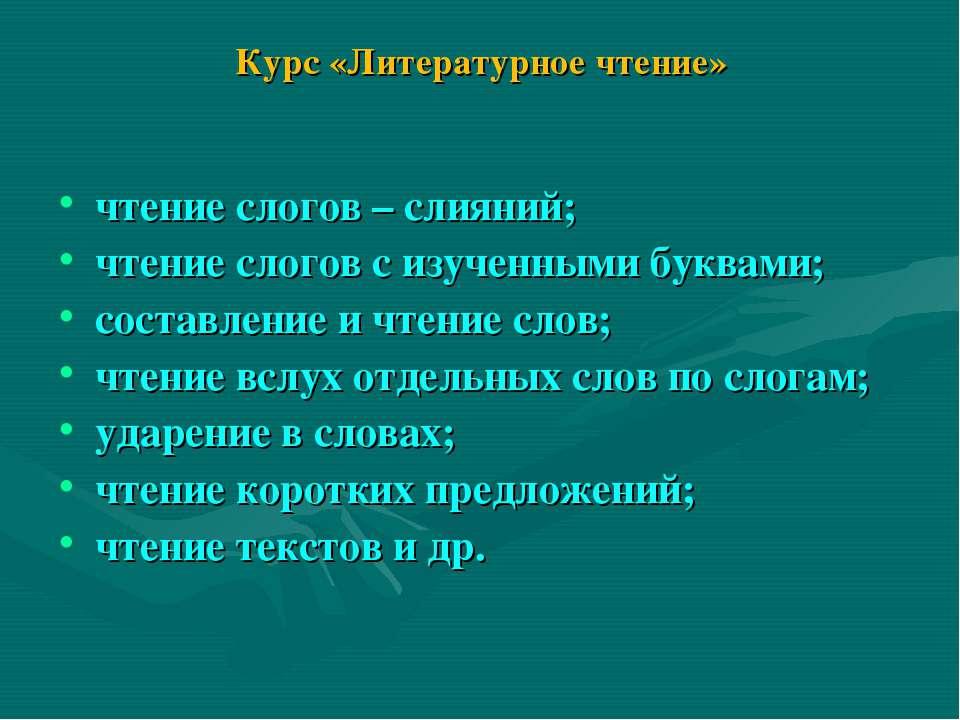 Курс «Литературное чтение» чтение слогов – слияний; чтение слогов с изученным...