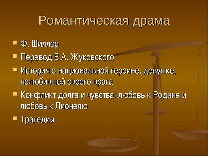 Романтическая драма Ф. Шиллер Перевод В.А. Жуковского История о национальной ...