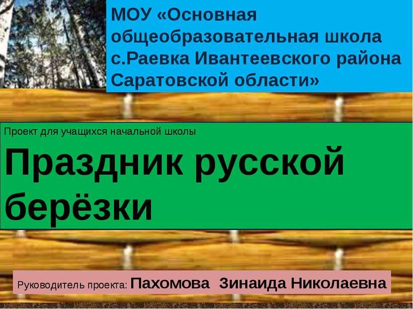 МОУ «Основная общеобразовательная школа с.Раевка Ивантеевского района Саратов...