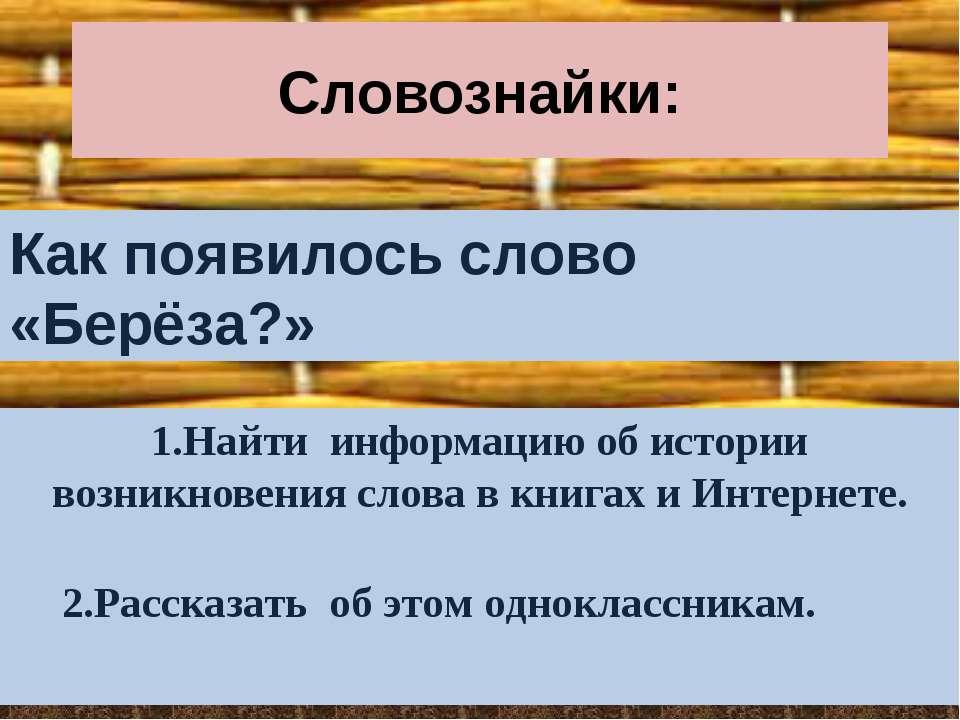 Словознайки: 1.Найти информацию об истории возникновения слова в книгах и Инт...