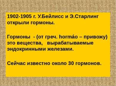 1902-1905 г. У.Бейлисс и Э.Старлинг открыли гормоны. Гормоны - (от греч. horm...