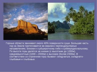 Горные области занимают около 40% поверхности суши. Большая часть гор на Земл...