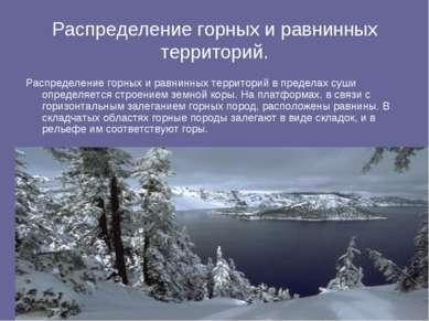 Распределение горных и равнинных территорий. Распределение горных и равнинных...