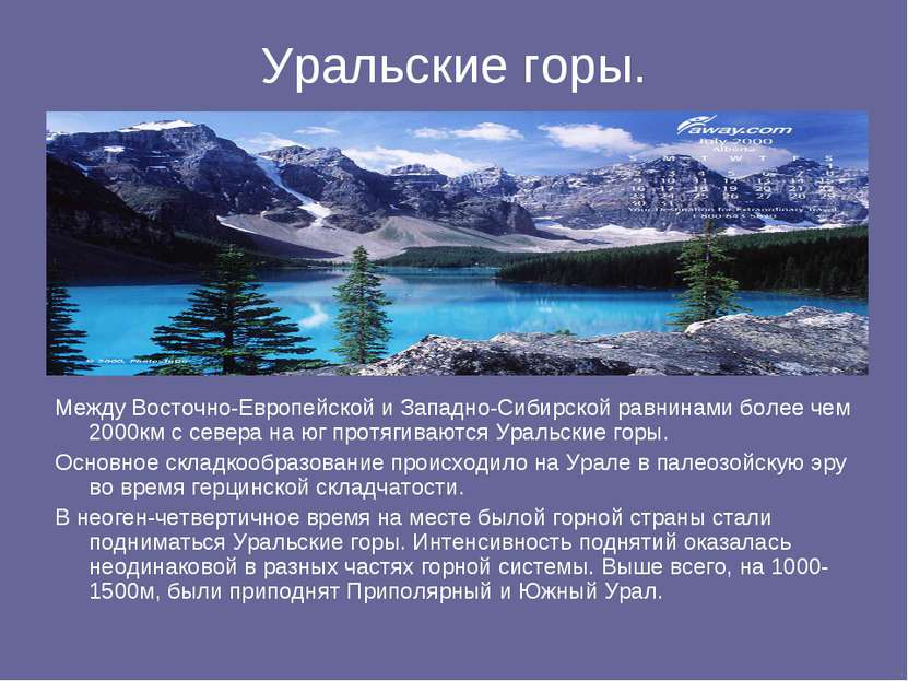 Уральские горы. Между Восточно-Европейской и Западно-Сибирской равнинами боле...