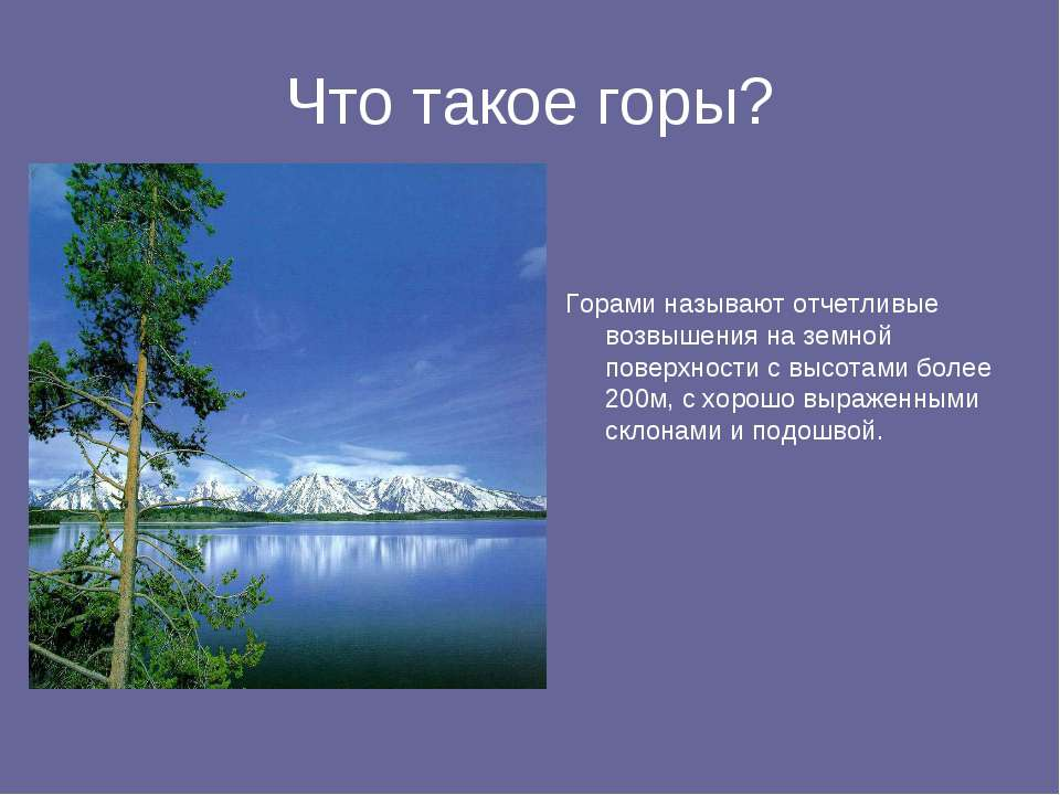 Что такое горы? Горами называют отчетливые возвышения на земной поверхности с...