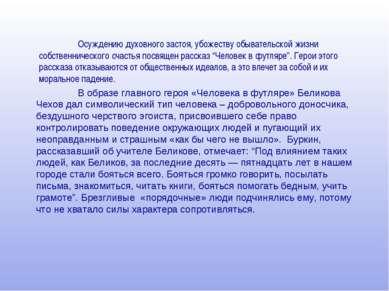 В образе главного героя «Человека в футляре» Беликова Чехов дал символический...