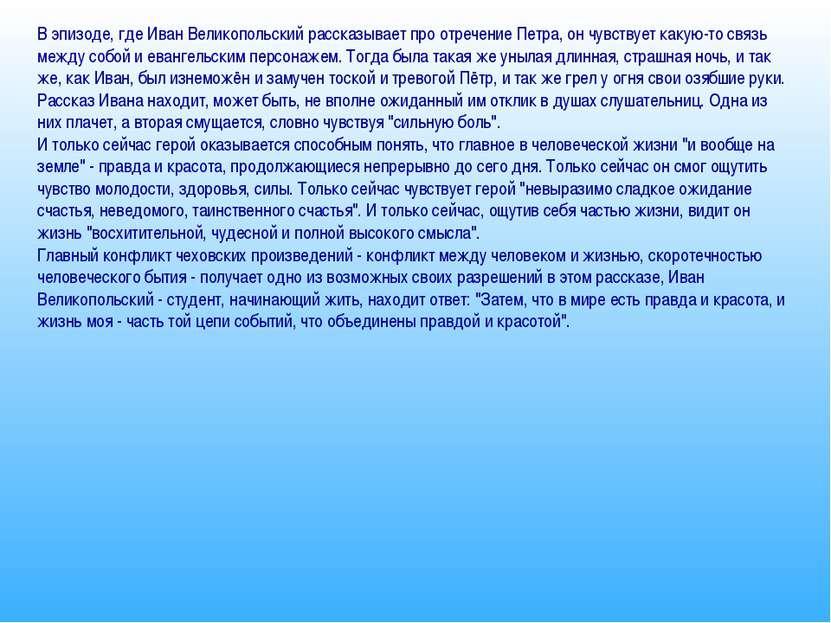В эпизоде, где Иван Великопольский рассказывает про отречение Петра, он чувст...
