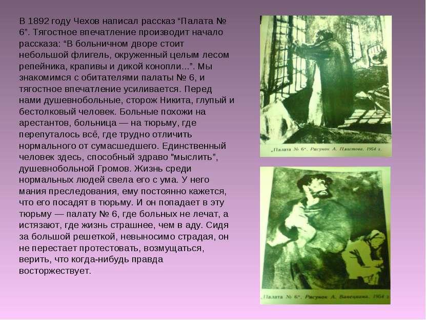 """В 1892 году Чехов написал рассказ """"Палата № 6"""". Тягостное впечатление произво..."""