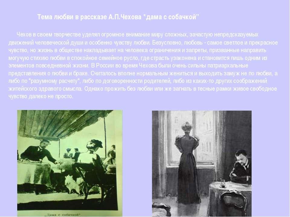 """Тема любви в рассказе А.П.Чехова """"дама с собачкой"""" Чехов в своем творчестве у..."""