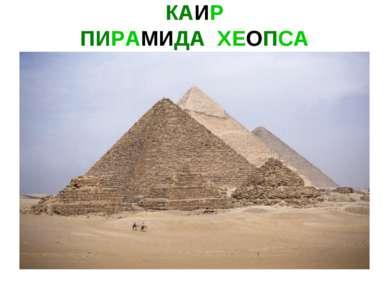 КАИР ПИРАМИДА ХЕОПСА