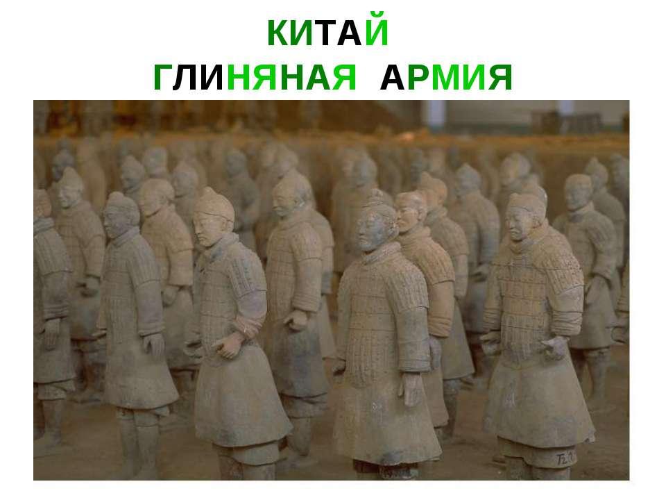 КИТАЙ ГЛИНЯНАЯ АРМИЯ