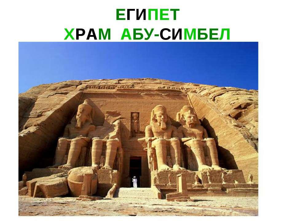 ЕГИПЕТ ХРАМ АБУ-СИМБЕЛ