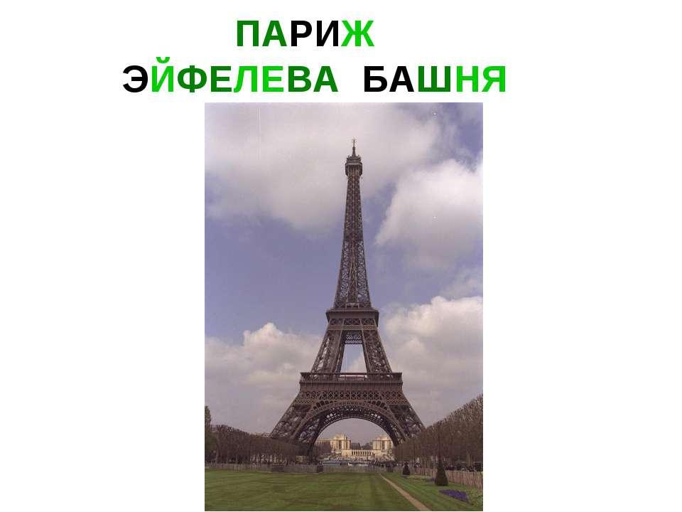 ПАРИЖ ЭЙФЕЛЕВА БАШНЯ