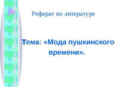 Реферат по литературе Тема: «Мода пушкинского времени».