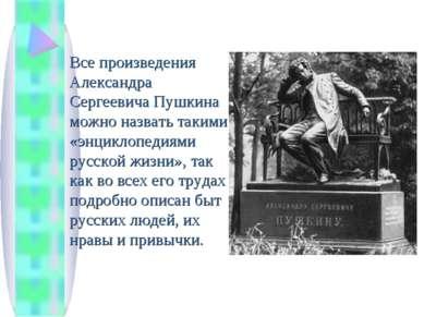Все произведения Александра Сергеевича Пушкина можно назвать такими «энциклоп...