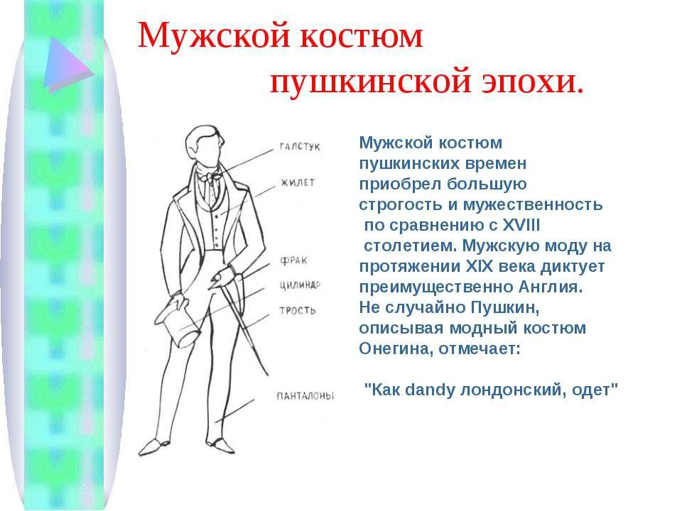Мужской костюм пушкинской эпохи. Мужской костюм пушкинских времен приобрел бо...