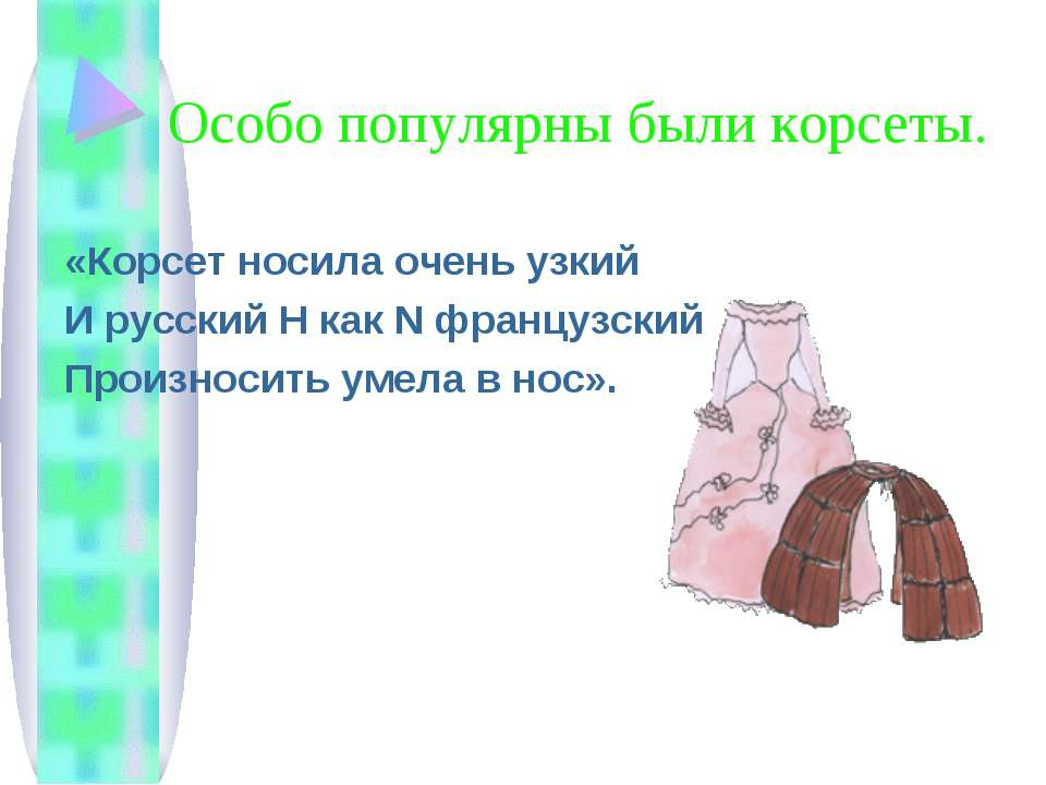 Особо популярны были корсеты. «Корсет носила очень узкий И русский Н как N фр...