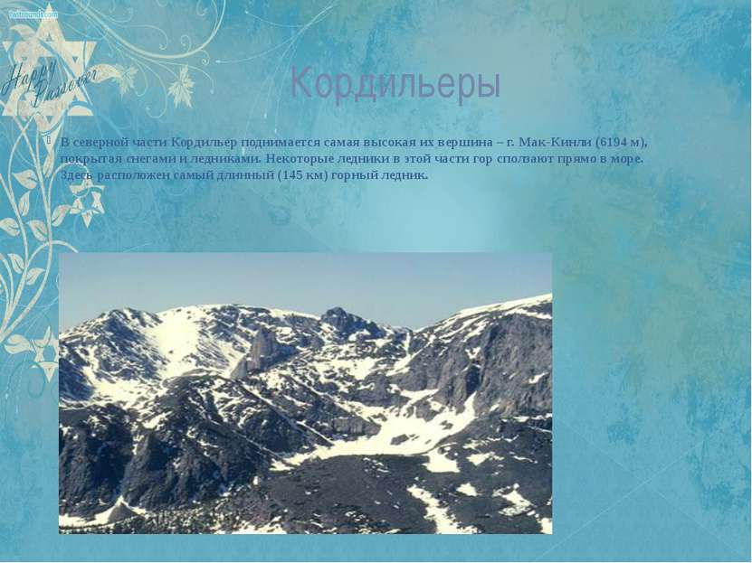 Кордильеры В северной части Кордильер поднимается самая высокая их вершина – ...