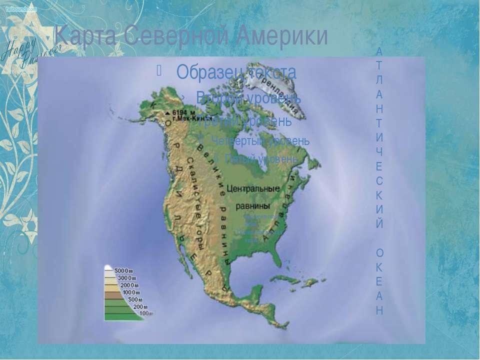 Карта Северной Америки Примексиканская низм. миссисип-ская низм. А Т Л А Н Т ...