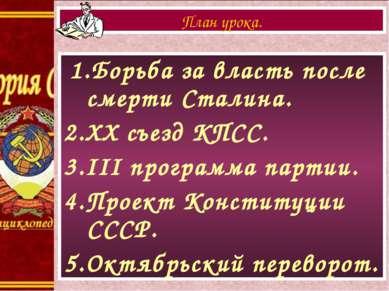 1.Борьба за власть после смерти Сталина. 2.XX съезд КПСС. 3.III программа пар...