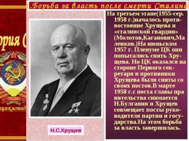 На третьем этапе(1955-сер. 1958 г.)началось проти-востояние Хрущева и «сталин...