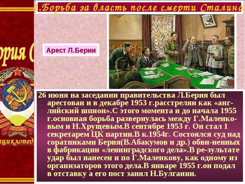 26 июня на заседании правительства Л.Берия был арестован и в декабре 1953 г.р...
