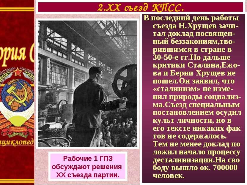 В последний день работы съезда Н.Хрущев зачи-тал доклад посвящен-ный беззакон...