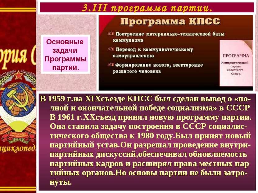 В 1959 г.на XIXсъезде КПСС был сделан вывод о «по-лной и окончательной победе...