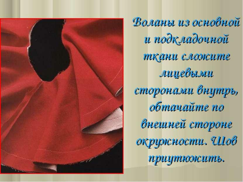 Воланы из основной и подкладочной ткани сложите лицевыми сторонами внутрь, об...