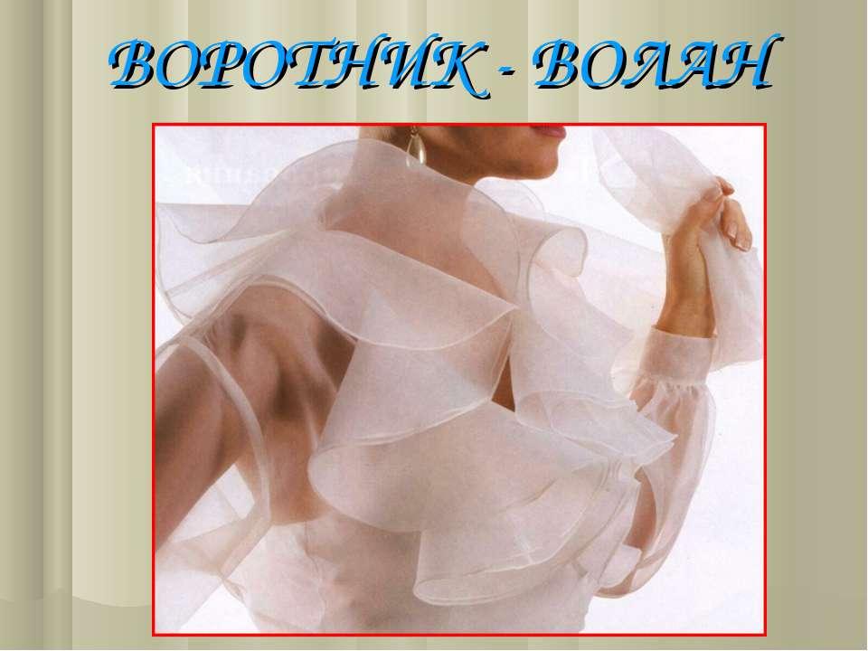 ВОРОТНИК - ВОЛАН