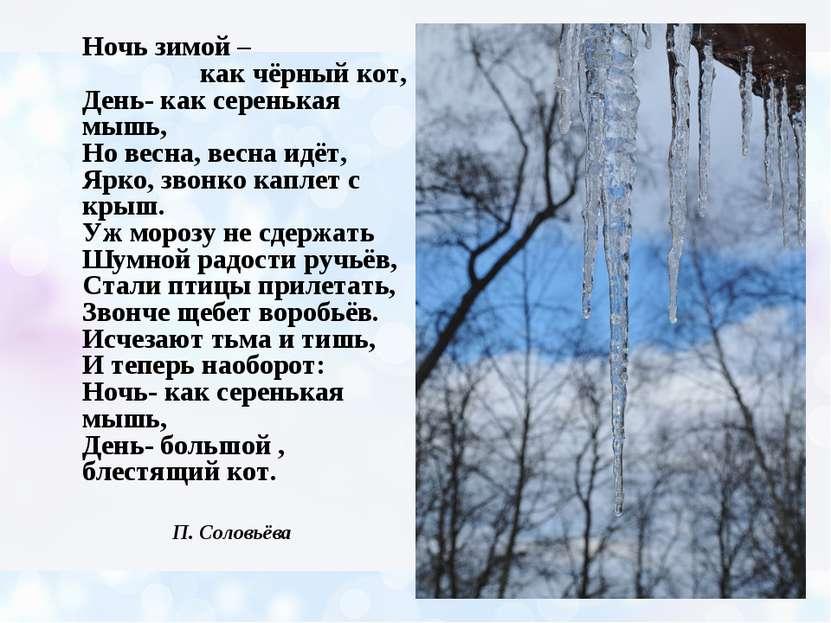 Ночь зимой – как чёрный кот, День- как серенькая мышь, Но весна, весна идёт, ...