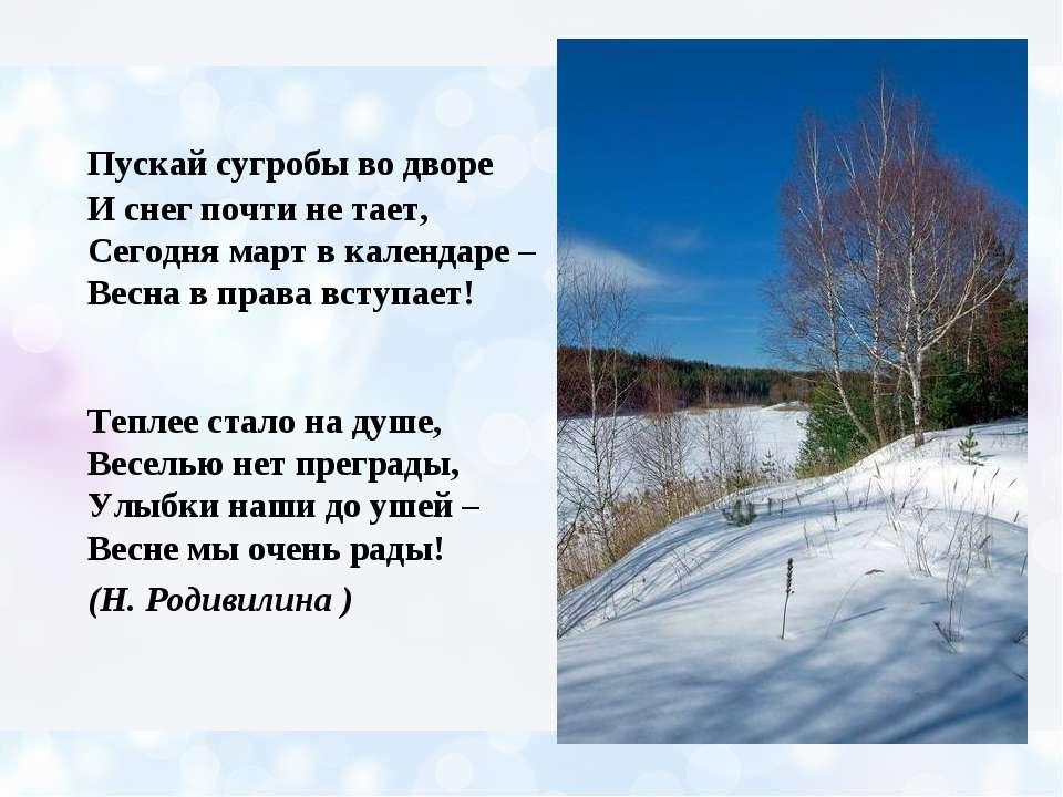Пускай сугробы во дворе И снег почти не тает, Сегодня март в календаре – Весн...