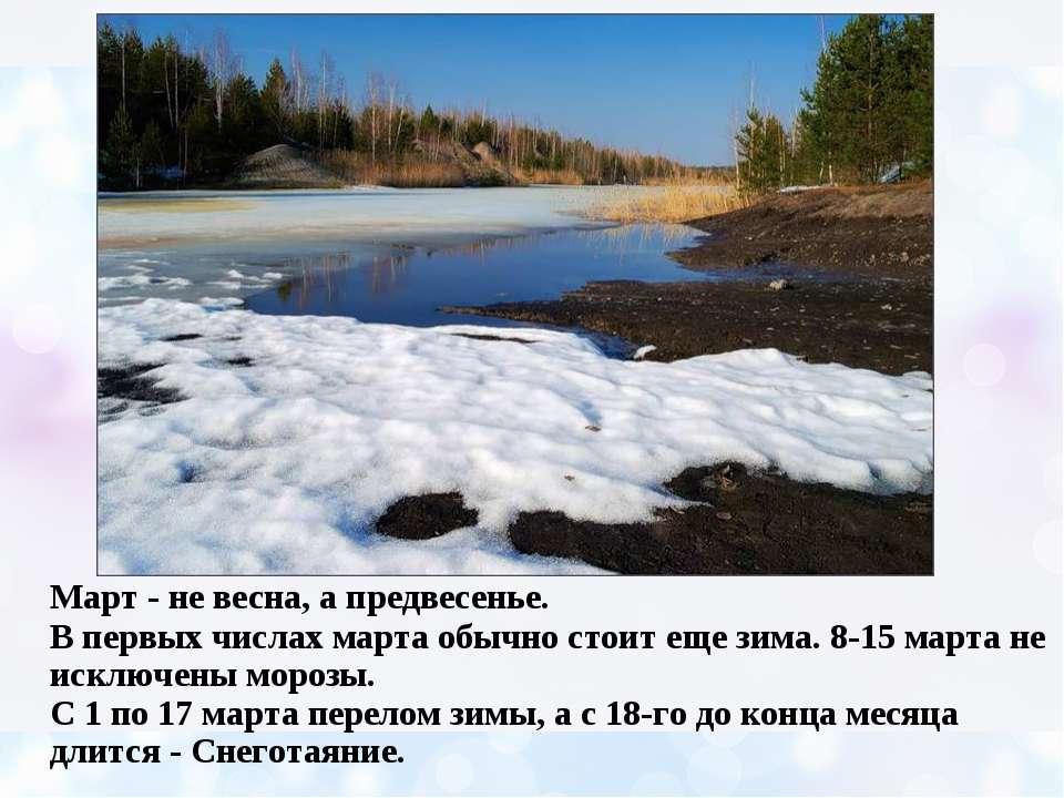 Март - не весна, а предвесенье. В первых числах марта обычно стоит еще зима. ...