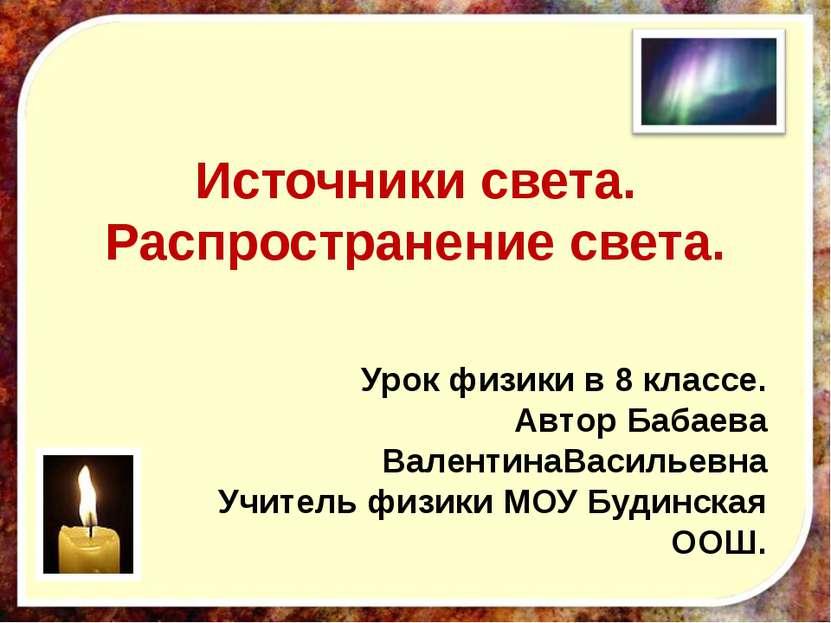 Источники света. Распространение света. Урок физики в 8 классе. Автор Бабаева...