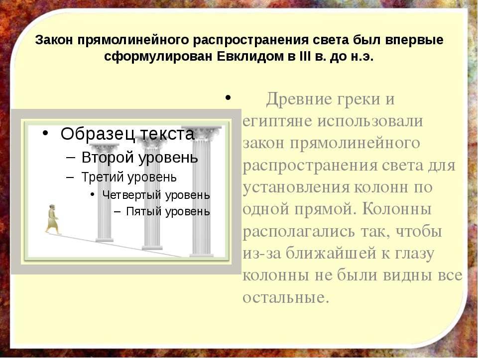 Закон прямолинейного распространения света был впервые сформулирован Евклидом...