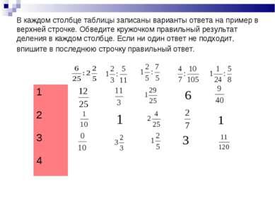 В каждом столбце таблицы записаны варианты ответа на пример в верхней строчке...