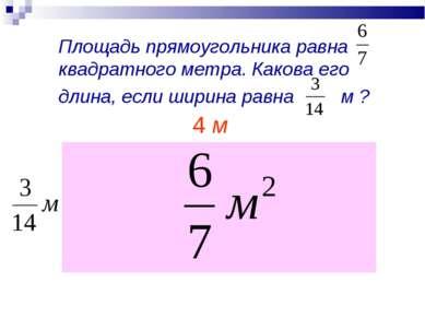 Площадь прямоугольника равна квадратного метра. Какова его длина, если ширина...
