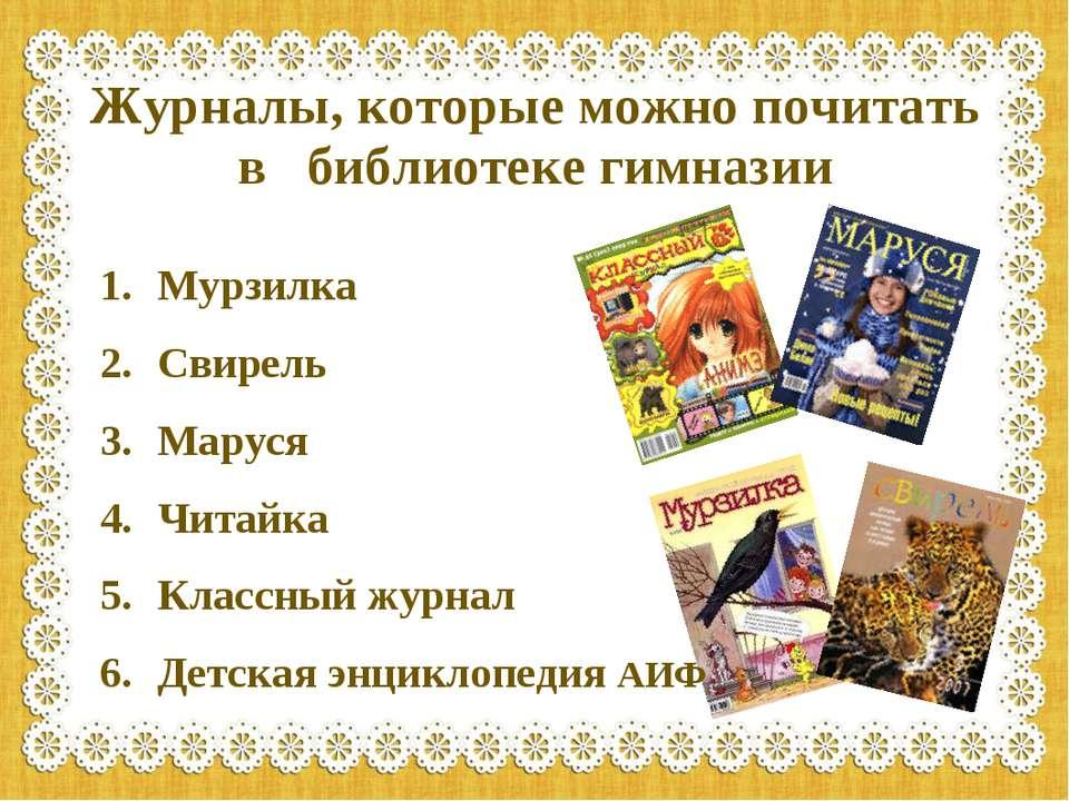 Журналы, которые можно почитать в библиотеке гимназии Мурзилка Свирель Маруся...