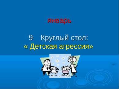 январь 9 Круглый стол: « Детская агрессия»