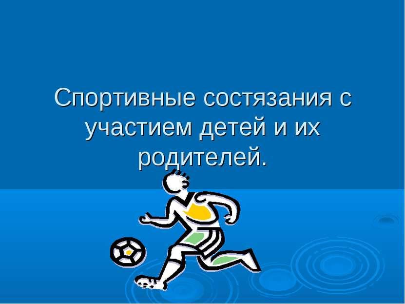 Спортивные состязания с участием детей и их родителей.