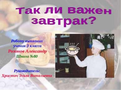 Работу выполнил ученик 3 класса Розонов Александр Школа №80 Руководитель: Хри...