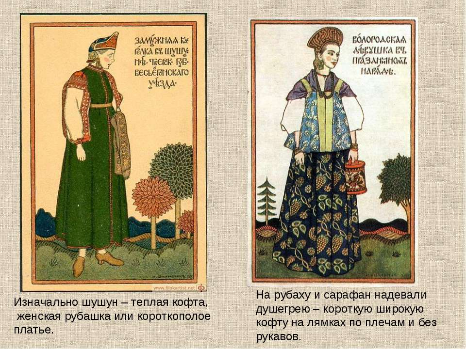 Изначально шушун – теплая кофта, женская рубашка или короткополое платье. На ...